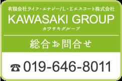 有限会社ライフ・エナジー/L・Eエスコート株式会社 KAWASAKI GROUP カワサキグループ 総合お問合せ ☎︎ 019-646-8011